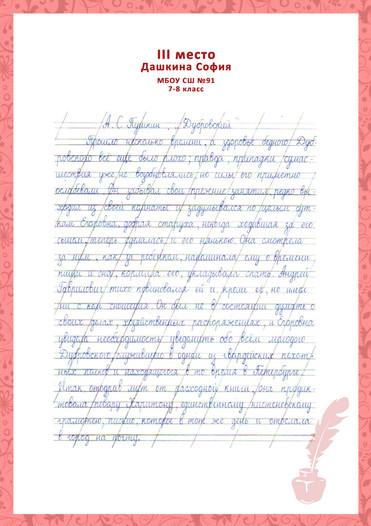 Дашкина София.jpg