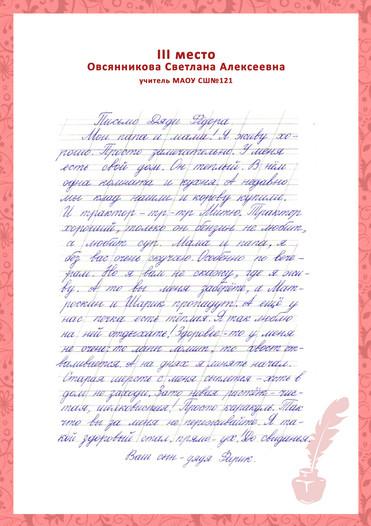 Овсянникова Светлана Алексеевна.jpg