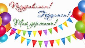 «Поздравляем победителя регионального этапа»