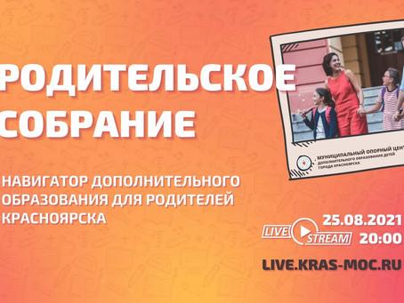 Красноярских родителей приглашают на онлайн-собрание