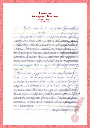 Анищенко Максим.jpg