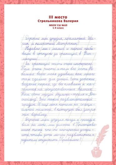 Стрельникова Валерия.jpg