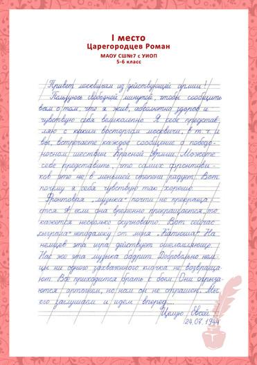 Царегородцев Роман.jpg