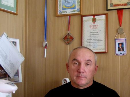 Памяти Сергея Ивановича Орешникова