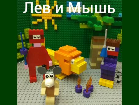 Образовательный проект «Лего. Медиа-микс»