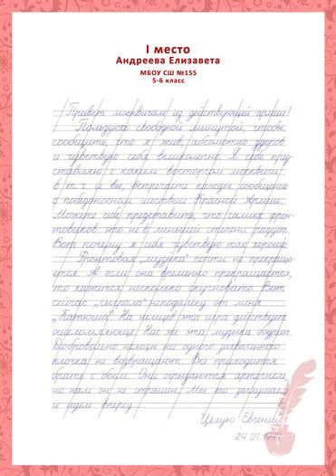 Андреева Елизавета.jpg