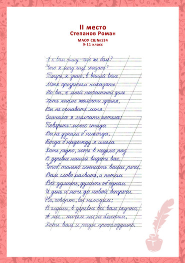 Степанов Роман.jpg