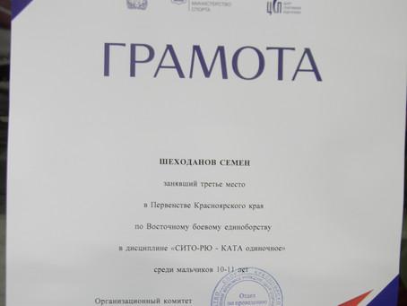 В Красноярске прошли краевые соревнования по восточному боевому единоборству