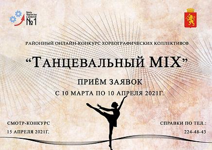 Афиша Танцевальный микс .jpg