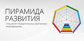 Пирамида Развития ежемесячно.jpg