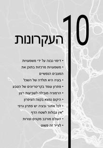 נוירוגרפיקה 10 העקרונות