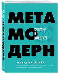 Книга Метамодерн.png