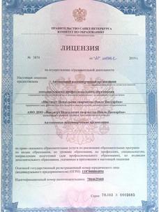 лицензия на деятельность.jpg