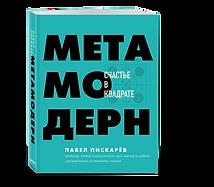 обложка книга Метамодерн оснвоная 1.png