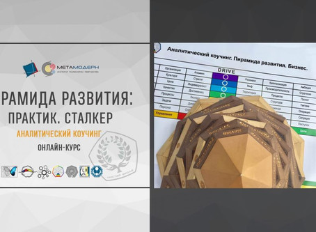 27.06.2019 / Пирамида развития: Практик. Сталкер