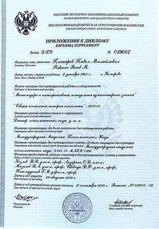Приложение к диплому.jpg