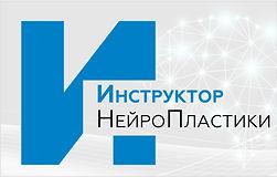 СТАТУСЫ курсов пластика Инструктор.jpg
