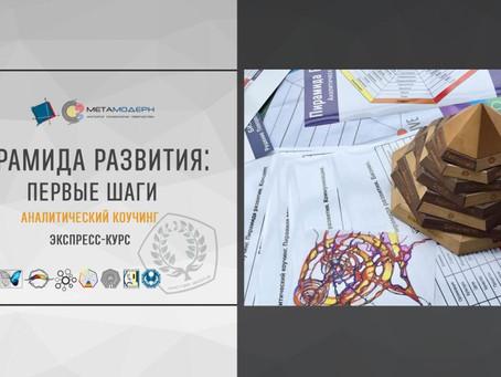 06.06.2019 / Пирамида Развития. Первые шаги.