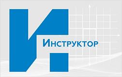 ИПТ Инструктор.png