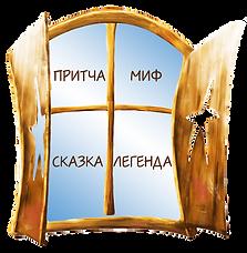 окно.png