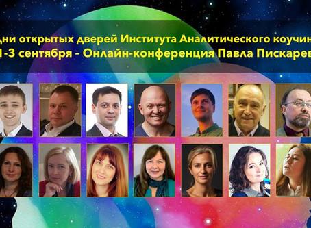 Первая конференция «Дни открытых дверей Института Аналитического Коучинга»