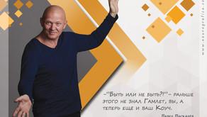08.05.2020 / Спешим жить!