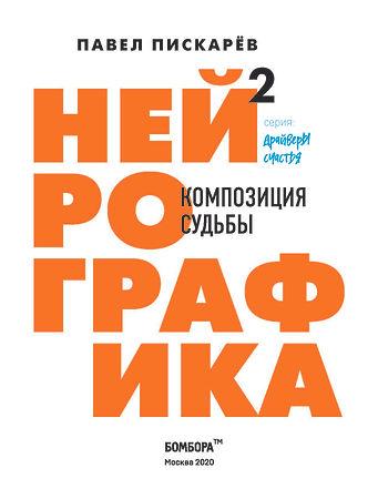 Piskarev_P_Neyrografika_2_Kompoziciya_su