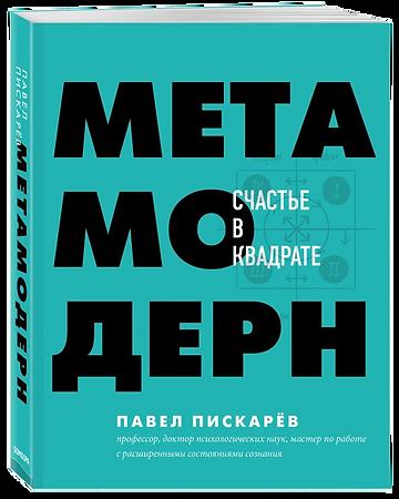 Метамодерн книга.png