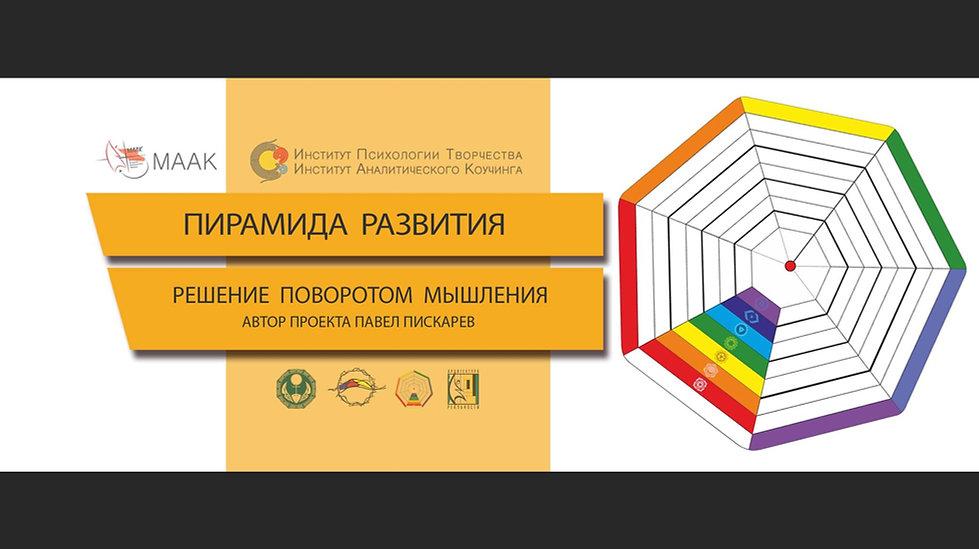 Пирамида-развития-сталкер-практик- отзыв