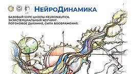 НейроДинамика.jpg