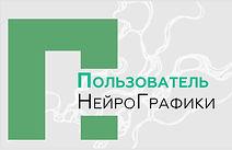СТАТУСЫ курсов Графика Пользователь.jpg