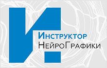 СТАТУСЫ курсов Графика Инструктор.jpg