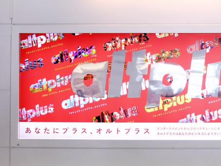 """【羽田空港新広告デザイン】""""あなたにプラス""""を鏡で表現した新ビジュアル"""