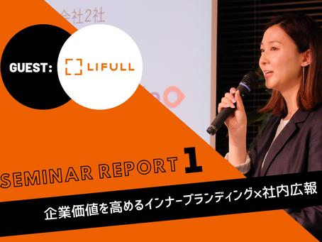 LIFULL 全員で作る日本一働きたい会社~企業価値を高めるインナーブランディング×社内広報セミナーレポート~