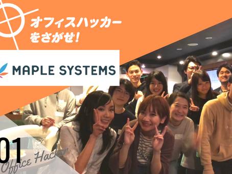 最近話題の「離職率100%」は飲みの席で決まった!?株式会社MapleSystems採用モンスターおっしーは誰よりも人が好きだった。byオフィスハッカーを探せ!