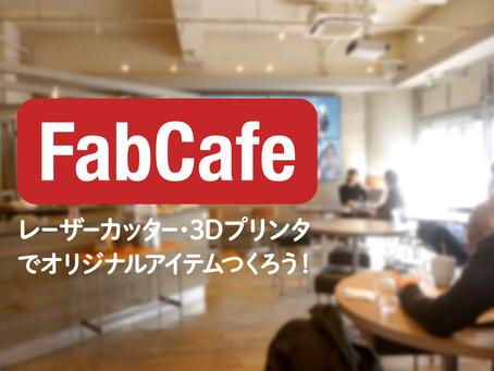 【渋谷 Fabcafe】レーザーカッターや3Dプリンタでオリジナルアイテムをつくろう!