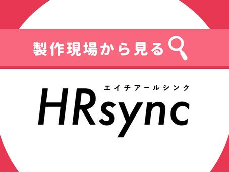 【利用企業増加中!】制作現場から見るHRsyncとは?