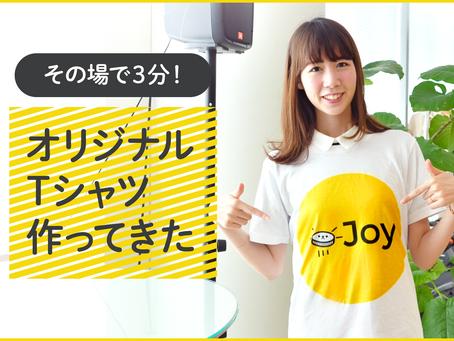その場で3分で完成!渋谷ARTONでオリジナルTシャツ作ってきた