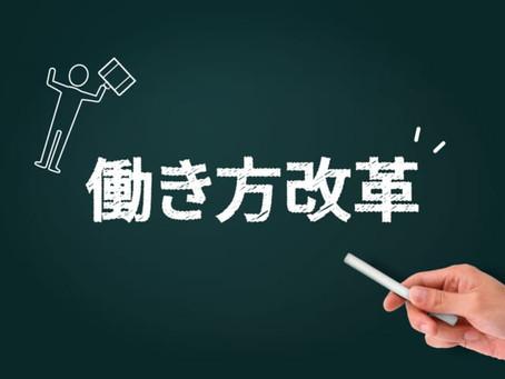 【イベント告知】4月23日(火)16:00 実践的働き方改革の取り組み〜明日からできる生産性の向上施策〜