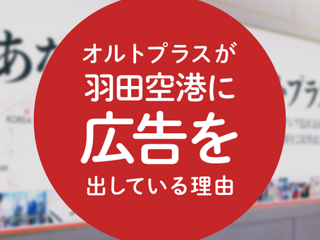 ご存知でしたか?オルトプラスが羽田空港に広告を出していることとその理由