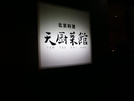 食のパレード!!天厨菜館(てんつうさいかん) 渋谷店