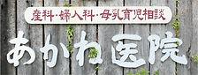 akane_kanban.jpg