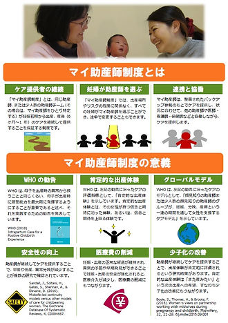 マイ助産師A4資料_表.jpg