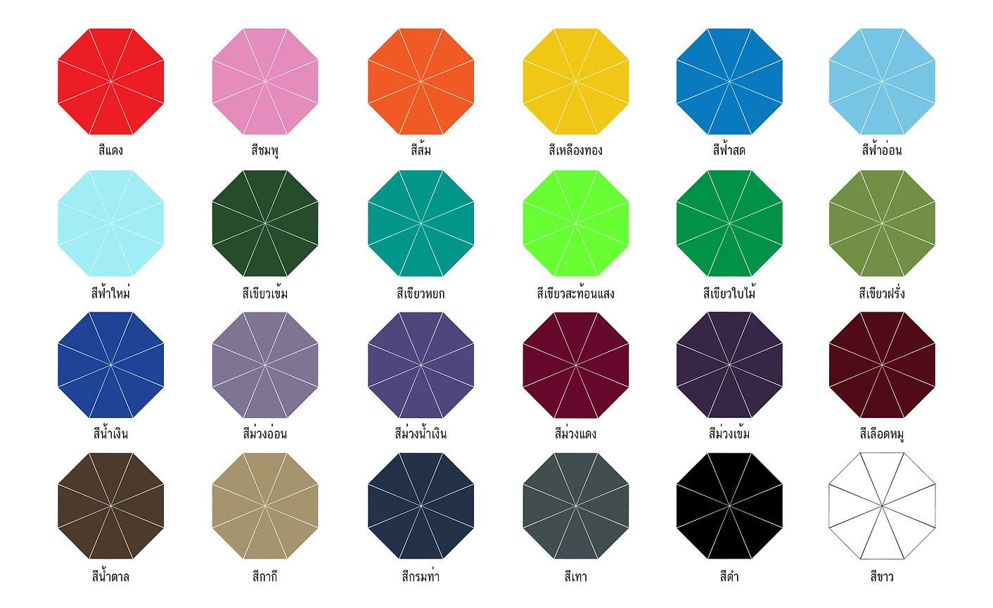 สีผ้าร่ม-01.jpg