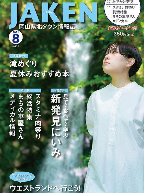 【最新号】岡山県北タウン情報誌JAKEN8月号