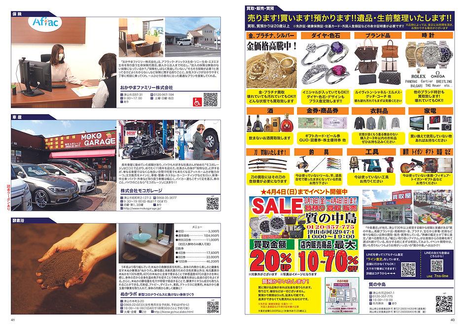 40-41 のコピー.jpg