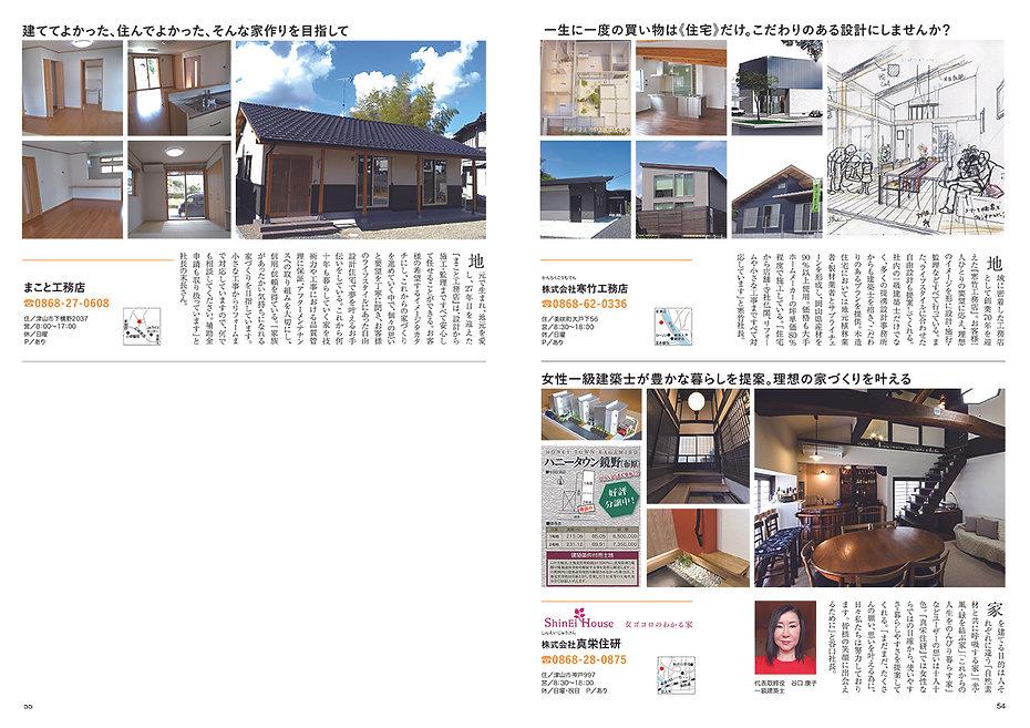 54-55 のコピー.jpg