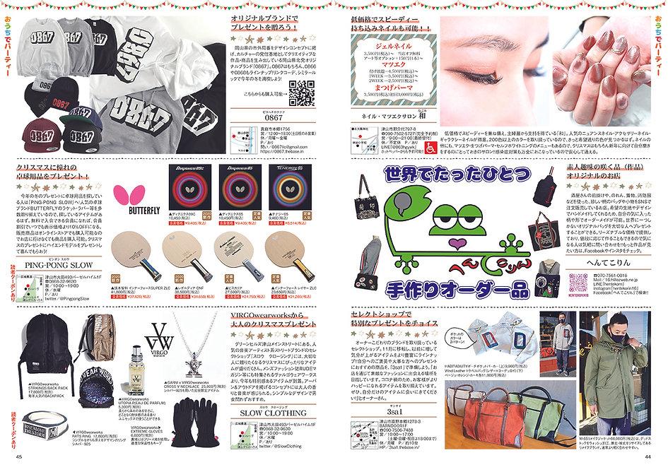 44-45 のコピー.jpg
