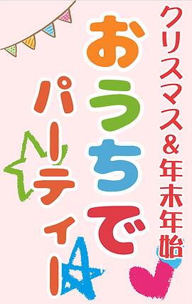 おうちパーティー.jpg