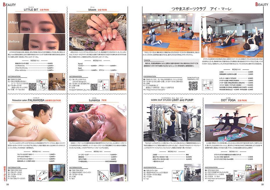 32-33 のコピー.jpg